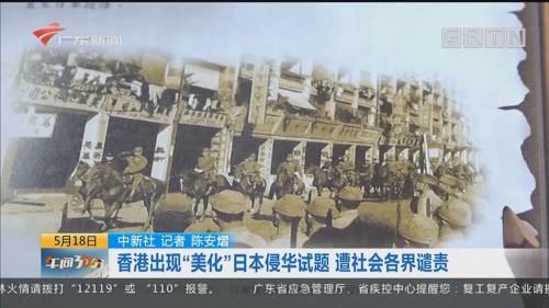 """香港出现""""美化""""日本侵华试题 遭社会各界谴责"""