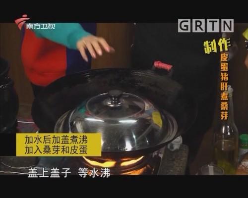 制作皮蛋猪肝煮桑芽