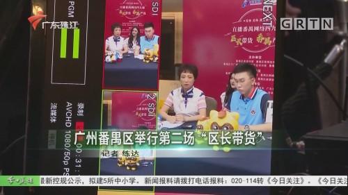 """广州番禺区举行第二场""""区长带货"""""""