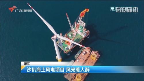 阳江 沙扒海上风电项目 风光惹人醉