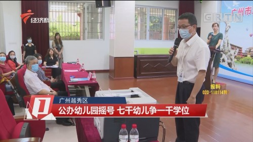 广州越秀区:公办幼儿园摇号 七千幼儿争一千学位