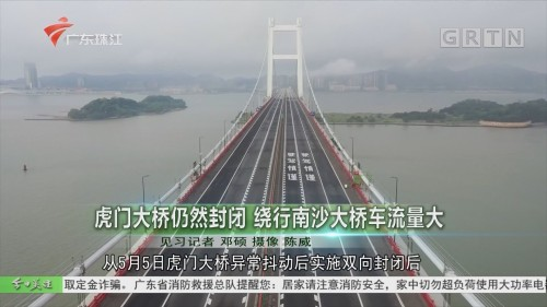 虎門大橋仍然封閉 繞行南沙大橋車流量大