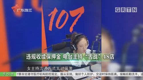 """违规收续保押金 电台主持""""舌战""""4S店"""