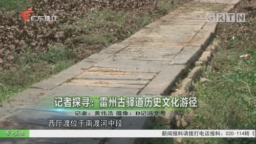 记者探寻:雷州古驿道历史文化游径
