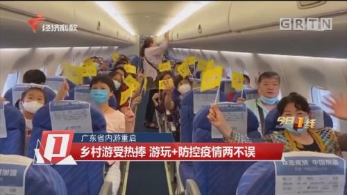 广东省内游重启 乡村游受热捧 游玩+防控疫情两不误