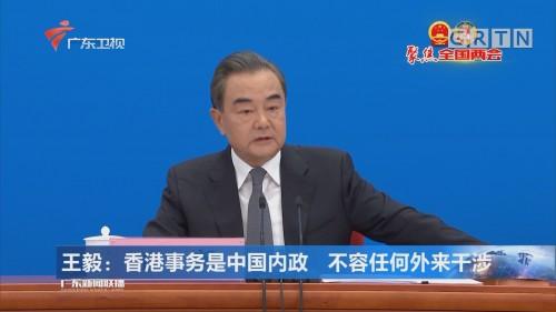 """国务委员兼外交部长王毅就""""中国外交政策和对外关系""""答中外记者问"""