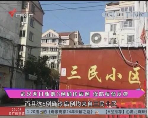 武汉两日新增6例确诊病例 谨防疫情反弹