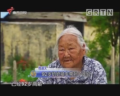 92岁奶奶骑车带孙子走红