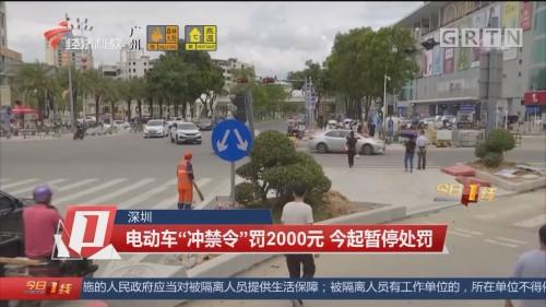 """深圳 電動車""""沖禁令""""罰2000元 今起暫停處罰"""