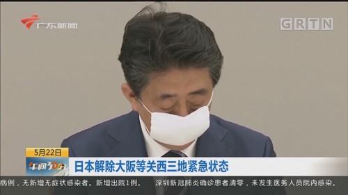 日本解除大阪等关西三地紧急状态