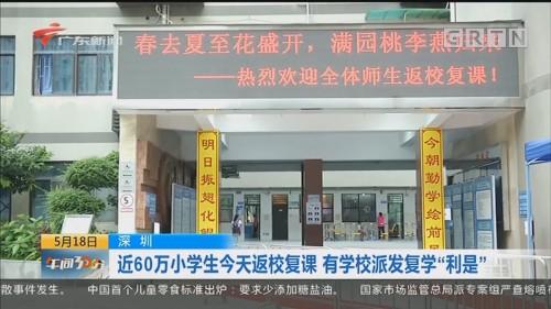 """深圳:近60万小学生今天返校复课 有学校派发复学""""利是"""""""