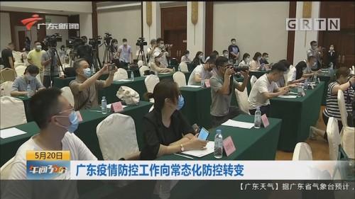 广东疫情防控工作向常态化防控转变