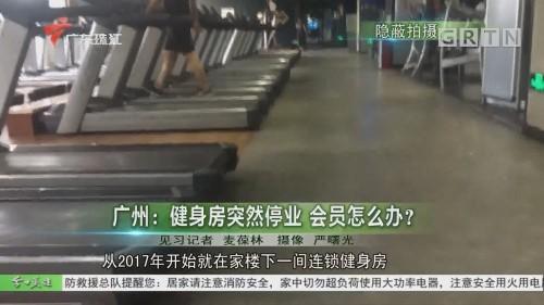 廣州:健身房突然停業 會員怎么辦?