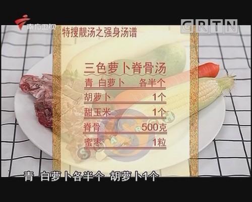 三色萝卜脊骨汤