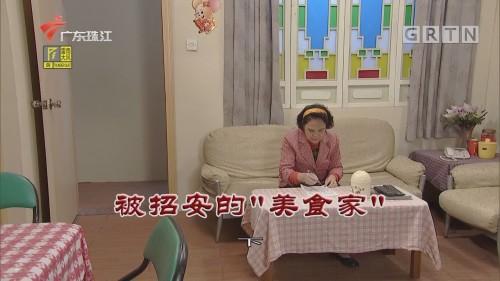 """[HD][2020-05-17]外来媳妇本地郎:被招安的""""美食家""""(下)"""