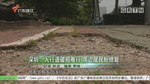 深圳:人行道破损难行 周边居民盼修复