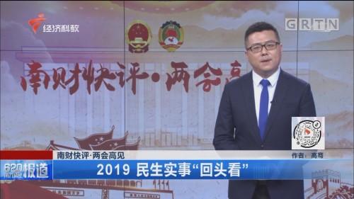 """南财快评·两会高见 2019民生实事""""回头看"""""""