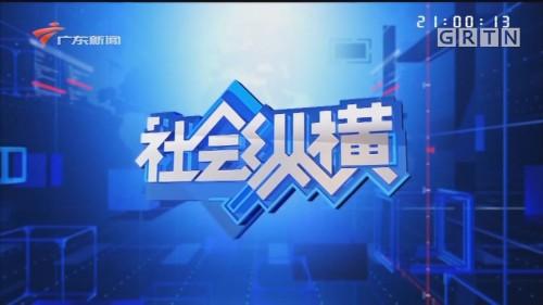 [HD][2020-05-15]社会纵横:广州百脑汇施工切断横梁 业主忧心忡忡