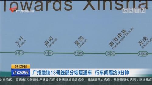 广州地铁13号线部分恢复通车 行车间隔约9分钟