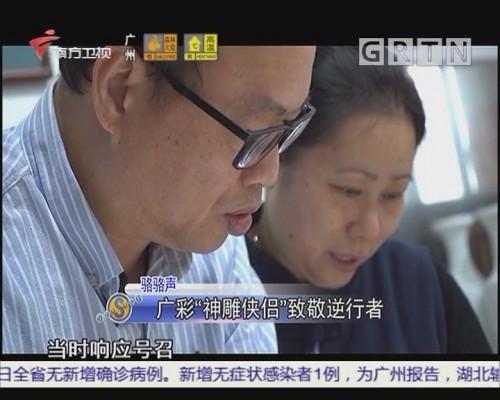"""駱駱聲 廣彩""""神雕俠侶""""致敬逆行者"""