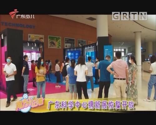 [2020-05-20]南方小记者:广东科学中心携新展恢复开放