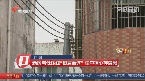 """广州 新房与低压线""""擦肩而过"""" 住户担心存隐患"""