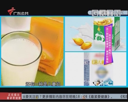 唔系小儿科:这三种奶价格便宜 营养价值低 你还在给孩子喝吗?