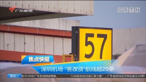 """深圳机场 """"客改货""""航线超20条"""