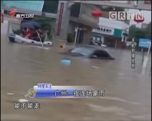 广州一夜连场豪雨(一)