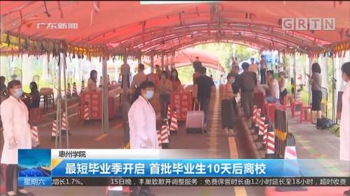 惠州学院:最短毕业季开启 首批毕业生10天后离校