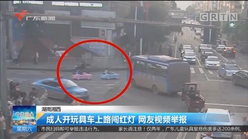 湖南湘西:成人开玩具车上路闯红灯 网友视频举报