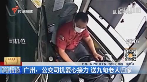 广州:公交司机爱心接力 送九旬老人归家