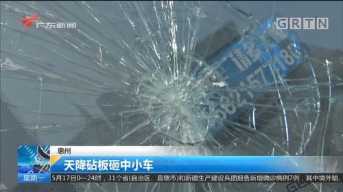 惠州:天降砧板砸中小车