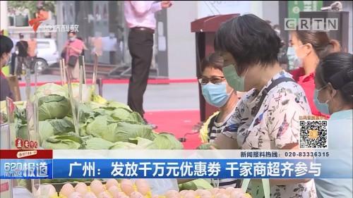 广州:发放千万元优惠劵 千家商超齐参与