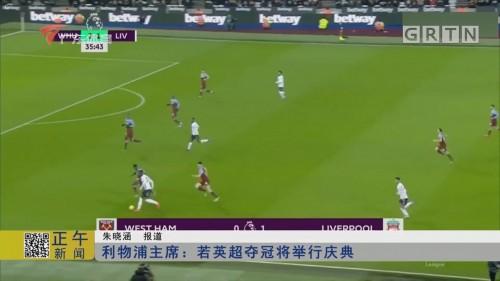 利物浦主席:若英超夺冠将举行庆典