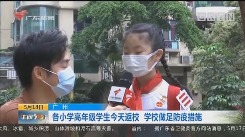 广州:各小学高年级学生今天返校 学校做足防疫措施