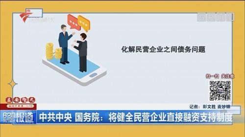 中共中央 国务院:将健全民营企业直接融资支持制度