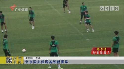 北京国安低调备战新赛季