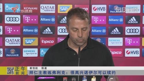拜仁主教练弗利克:很高兴诺伊尔可以续约