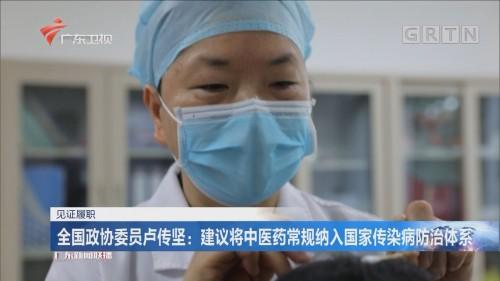全国政协委员卢传坚:建议将中医药常规纳入国家传染病防治体系