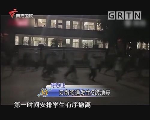 云南昭通发生5级地震