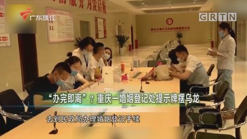 """""""办完即离""""? 重庆一婚姻登记处提示牌摆乌龙"""