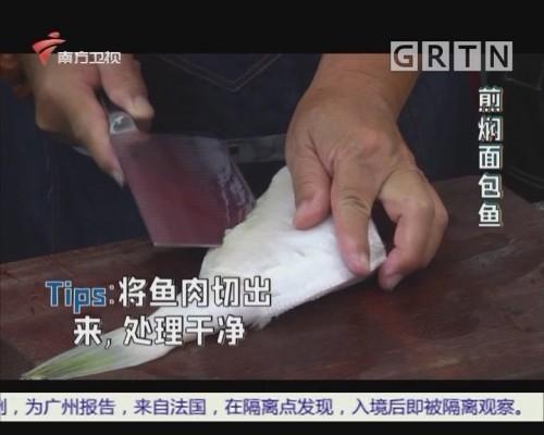 制作:煎焖面包鱼