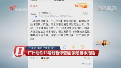 """广州多地降""""龙舟水"""" 广州地铁13号线暂停营运 紧急排水抢险"""