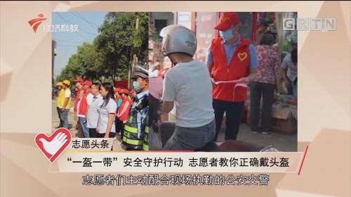 [HD][2020-05-22]志愿广东