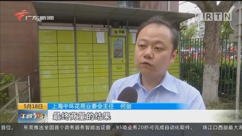 上海:首个停用丰巢的小区已重启智能快递柜