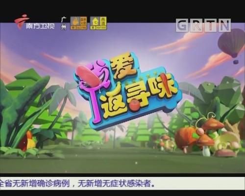 [2020-05-09]我愛返尋味:制作沙姜雞