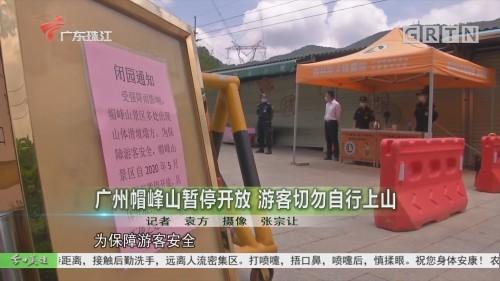 广州帽峰山暂停开放 游客切勿自行上山