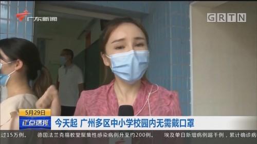 今天起 广州多区中小学校园内无需戴口罩