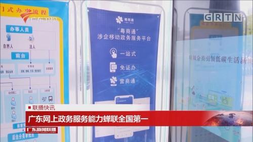 广东网上政务服务能力蝉联全国第一